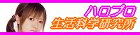 seikatukagaku-2[1].png